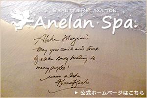 Anelan Spa. ホームページはこちら