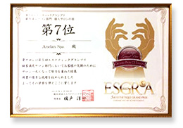 ESGRA第5回エステティックグランプリ