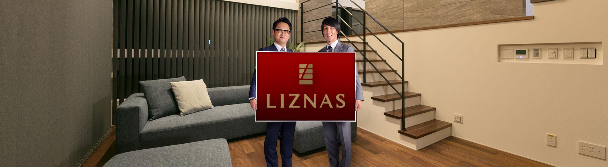 「価値ある家」LIZNASオフィシャルサイト