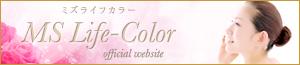 ミズライフカラー公式ホームページ