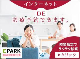 インターネットで診療予約できます。時間指定でラクラク診察 EPARKネット予約
