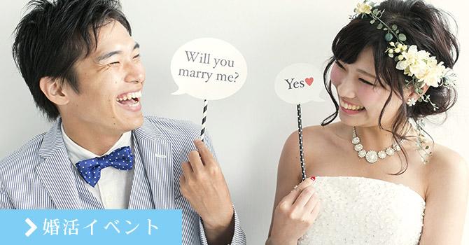 婚活イベント