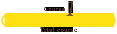 コース1 Trial course