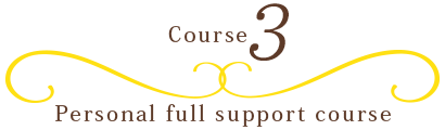 コース3 Personal full support course