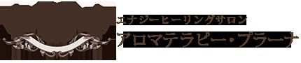 エナジーヒーリングサロン アロマテラピー・プラーナ