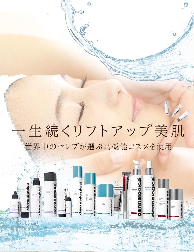 一生続くリフトアップ美肌 世界中のセレブが選ぶ高機能コスメを使用