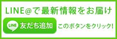 LINE@でお友だち登録