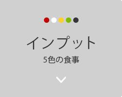 インプット(5色の食事)