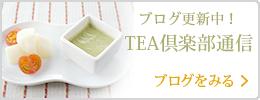 TEA倶楽部通信 ブログ更新中