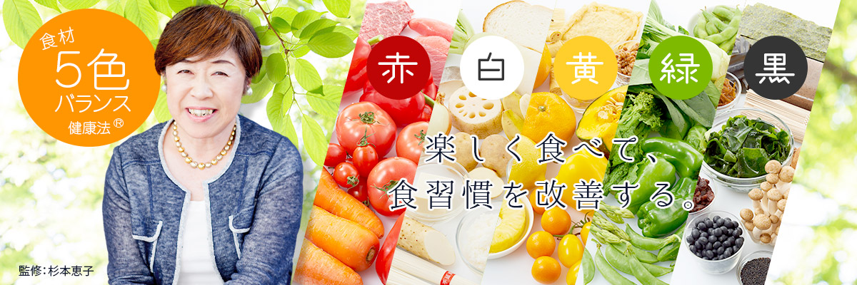 食材5色バランス健康法®
