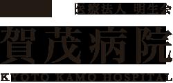 京都 医療法人 明生会 賀茂病院