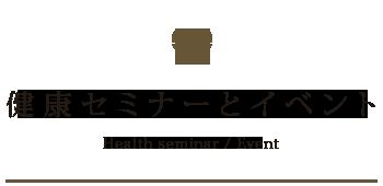 健康セミナーとイベント