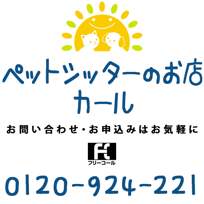 ペットシッターのお店 カール お問い合わせお申込みはお気軽に(フリーコール)0120-552-947