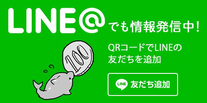 LINE@でも情報発信中!「友だち追加」