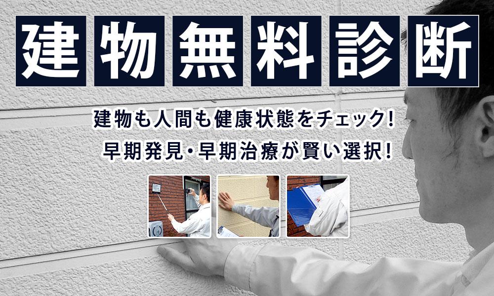誠和コーティング株式会社公式ホームページ「建物無料健康診断」