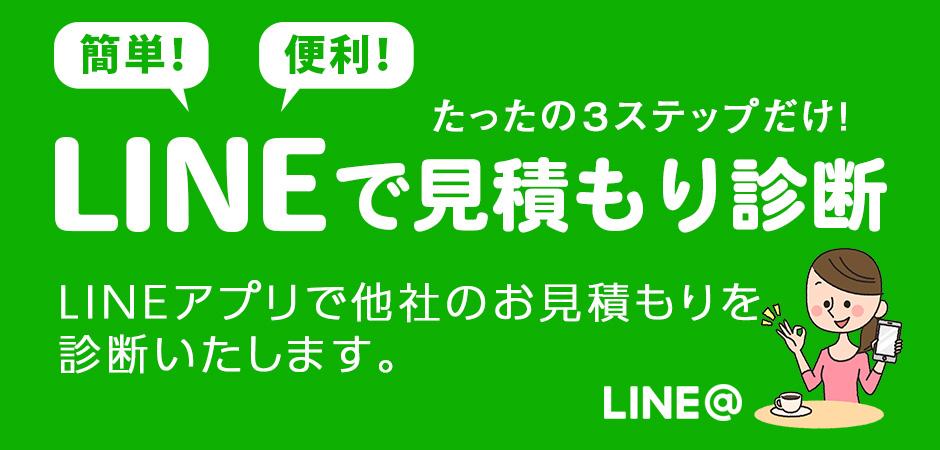 誠和コーティング株式会社公式ホームページ「LINEでお見積もり」