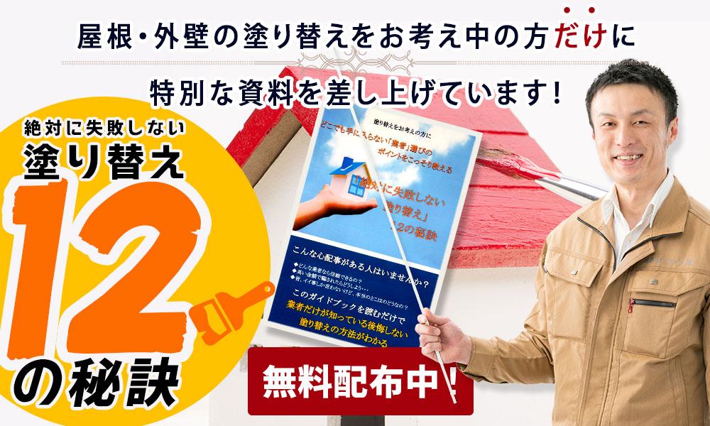 誠和コーティング株式会社公式ホームページ「絶対に失敗しない塗り替え12の秘訣〜特別資料配布します!〜」