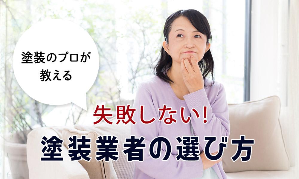 誠和コーティング株式会社公式ホームページ「失敗しない!塗装業者の選び方」