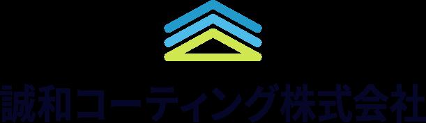 誠和コーティング株式会社