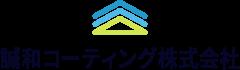 誠和コーティング株式会社ロゴ