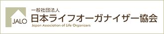 一般社団法人日本ライフオーガナイザー