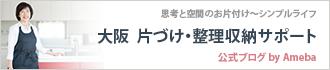 大阪 片付け・整理収納サポート 公式ブログ