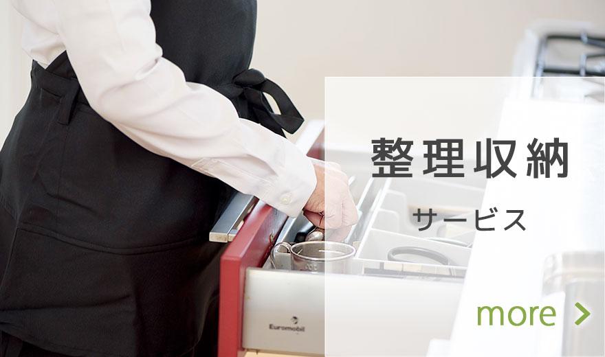 整理収納サービス